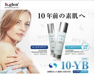 ビーグレンのスーパー化粧水(10-YB)をプレゼント! 半期に一度の大セール
