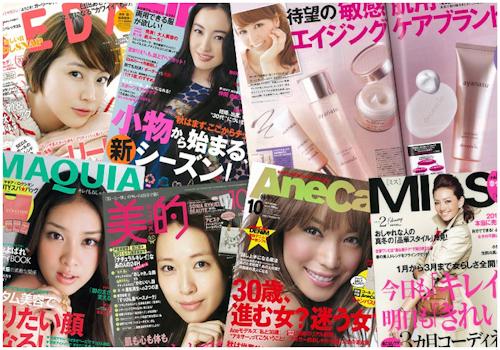 数多くの美容雑誌で紹介されました!